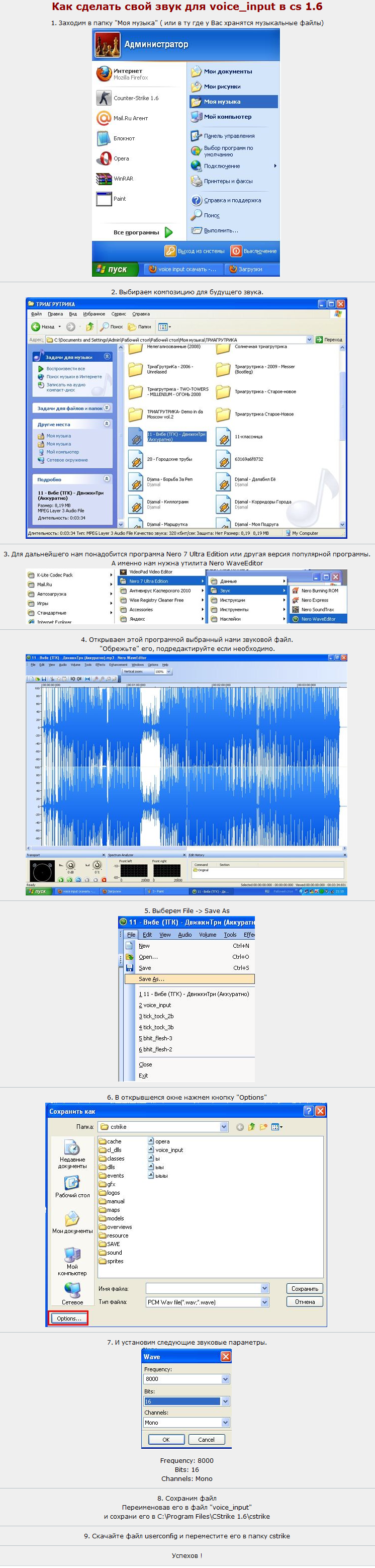Как сделать звук на сайтах